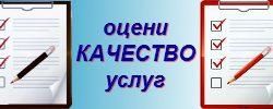 anketa_kachestvo